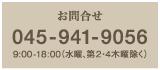 お問い合わせ045-941-9056