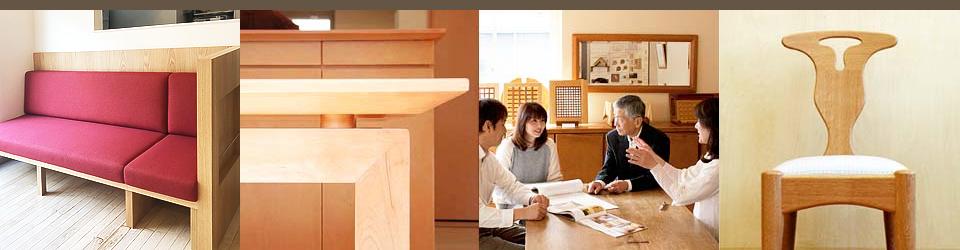 横浜のオーダー家具なら「トータルリビング ユウキ」