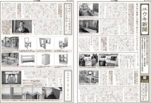 ユウキ新聞