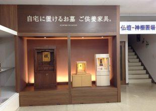 自宅に置けるお墓「ご供養家具」秋田県・代理店様の展示ブースが完成しました。