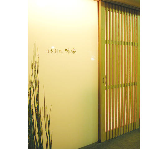日本料理店のリフォーム1