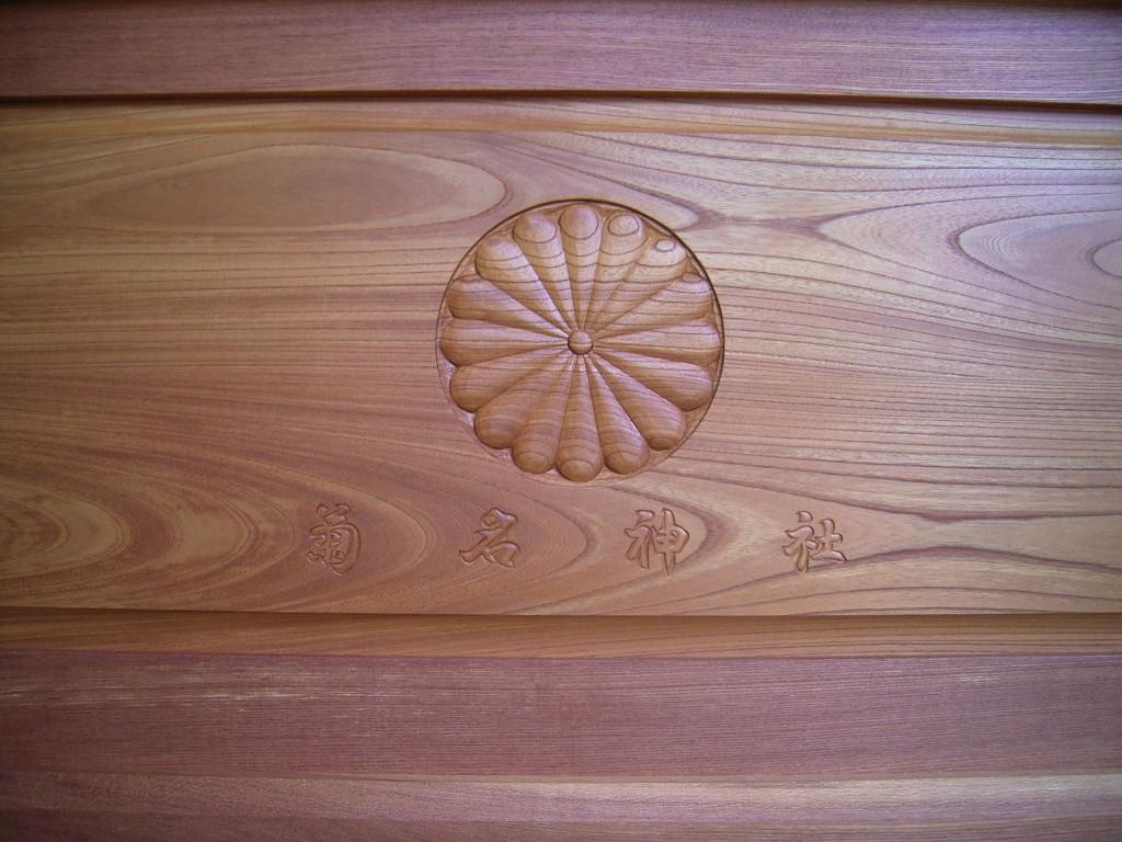 東京のオーダー家具屋の作る菊名神社の賽銭箱