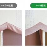 東京のオーダー家具ユウキが作った丁寧なカーブ縫製