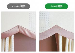 縫製比較カーテン 丁寧なカーブ縫製