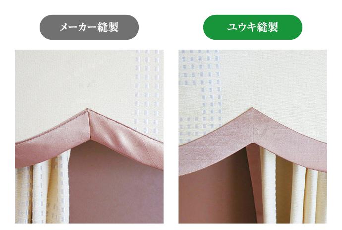 丁寧なカーブ縫製02