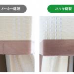 東京のオーダー家具ユウキが作った角のすっきりしたシルエットのカーテン