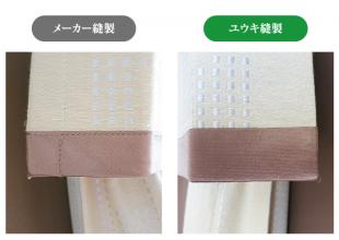 縫製比較カーテン 角のすっきりしたシルエットのカーテン