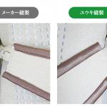 東京のオーダー家具ユウキが作ったふちかがりがふっくらとしたタッセル
