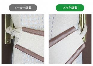 縫製比較カーテン ふちかがりがふっくらとしたタッセル