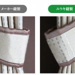 東京のオーダー家具ユウキが作った柄のあるタッセル