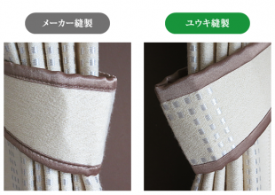 縫製比較カーテン 柄のあるタッセル